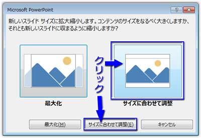 スライドのサイズ変更に係るコンテンツサイズ調整