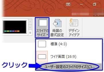 ユーザー設定のスライドのサイズをクリック
