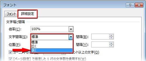 フォントのダイアログボックスで文字間隔を「狭く」に設定