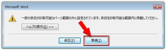 注意喚起のボックスが表示されたら「無視」をクリック