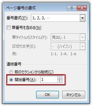 「連続番号」の「開始番号」を1に設定
