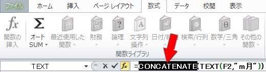 数式バーの「CONCATENATE」をクリック