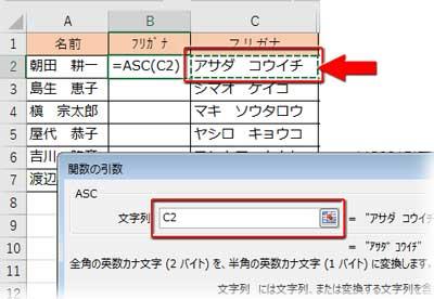 ASC関数の引数ダイアログボックスで半角に修正したいフリガナが入ったセルを指定