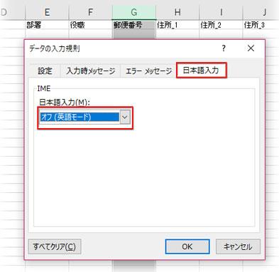 「郵便番号」他に日本語入力を「オフ(英語モード)」に設定