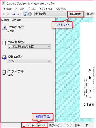 プリンターのプレビュー画面で印刷開始をクリック