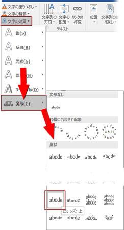文字の効果→変形→形状→レンズ上を適用