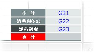 G21セル~G23セルに小計、消費税額、源泉徴収を並べる