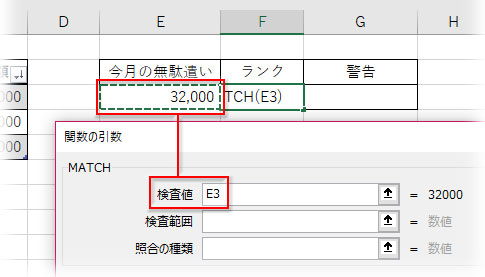 検索値に金額のセルを指定