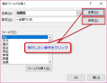 「集計フィールドの挿入」ダイアログの「変更」と「削除」ボタン