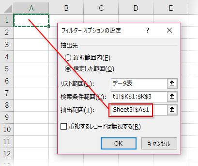 抽出範囲にデータを表示させる抽出先の範囲を指定