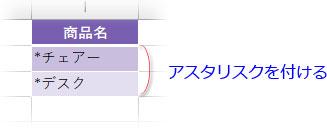 ワイルドカード(*アスタリスク)を使った条件表