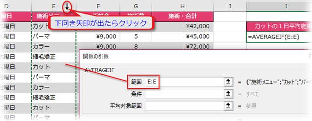 AVERAGEIFのダイアログボックスで引数「範囲」にE列を指定