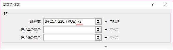 IF関数の論理式にCOUNTIFの数式をペーストして>3と入力