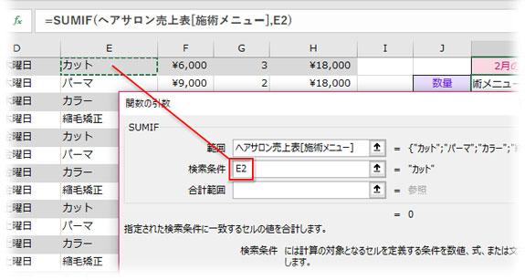 文字列のカットを検索条件に指定