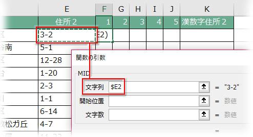 MIDの引数「文字列」に抽出元の範囲を指定