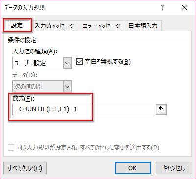 数式に=COUNTIF(F:F,F1)=1をペースト