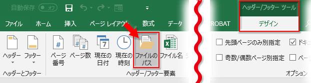 「ファイルのパス」ボタン
