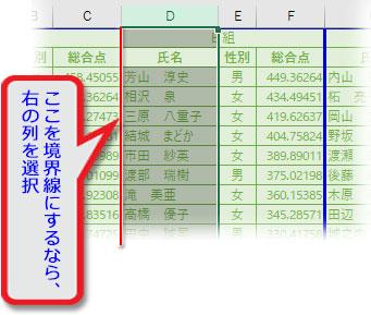ページを区切りたい位置の右の列を選択