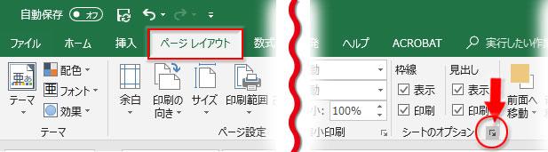 ページレイアウトのダイアログボックスの起動ボタンをクリック