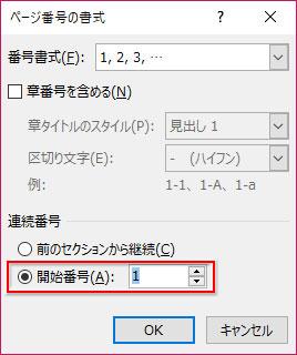 ページ番号の書式ダイアログの開始番号をオンにする