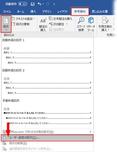 「参考文書」タブ→「目次▼」→「ユーザー設定の目次」をクリック