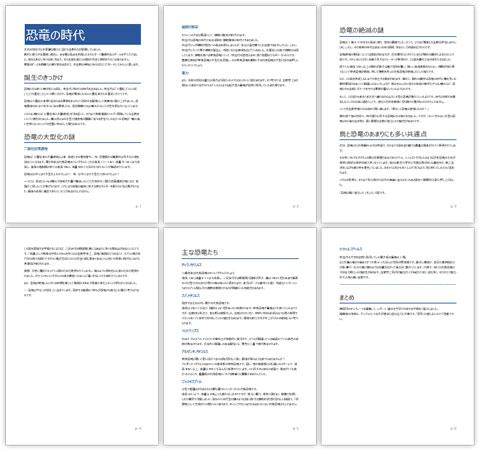 文書の編集が完了したページ
