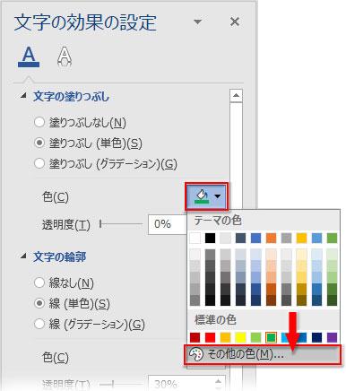基本となる色をパレットで選び、その他の色をクリック