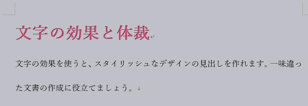 凹み文字の効果・適用例3
