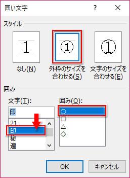「囲い文字」ダイアログボックスで「印」をクリック
