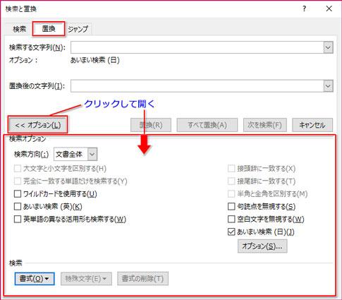 検索と置換ダイアログで「<<オプション」をクリック