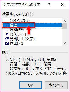 文字/段落スタイルの検索ダイアログで「標準」を選択
