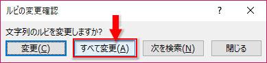 「ルビの変更確認」画面で「すべて変更」をクリック