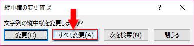 変更確認画面で「すべて変更」をクリック