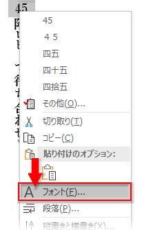 ズレた数字の上で右クリック→フォントをクリック