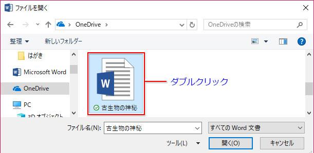 開くファイルをダブルクリック