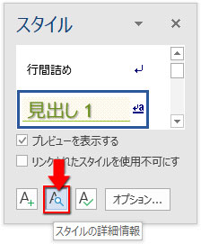 「スタイルの詳細情報」ボタンをクリック