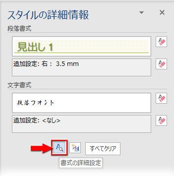 「書式の詳細設定」ボタンをクリック
