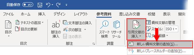 「引用文献の挿入」→「新しい資料文献の追加」をクリック
