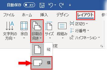 「レイアウト」タブ「ページ設定」グループの「印刷の向き▼」で「横」をクリック