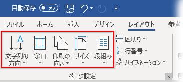 「ページ設定」グループの各機能ボタン