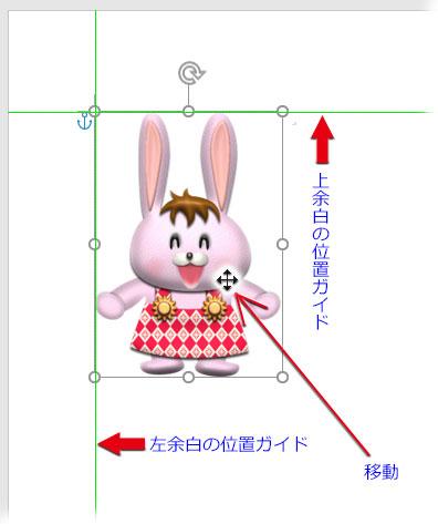 上・左余白の位置を示す配置ガイド