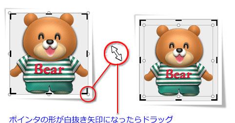 ポインタの形が白抜きの両方向矢印になったらドラッグして画像をリサイズ