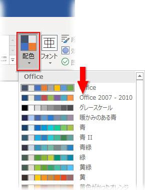 「デザイン」タブの「配色」リスト