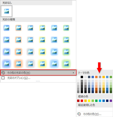 「その他の光彩の色」→パレットから色を選択