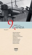 cover_9-ores-sta-exarcheia