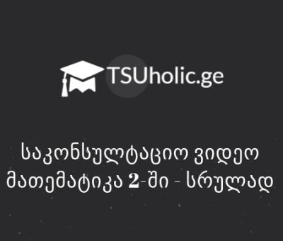 მათემატიკა 2 - საკონსულტაციო ვიდეობი [სრულად]