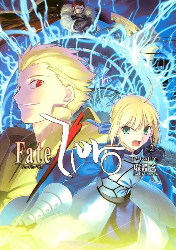 fate zero 2 tsuki