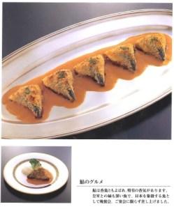 「昭和天皇のお料理」料理例4