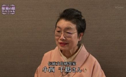 BSジャパン「皇室の窓」スペシャル小西先生出演
