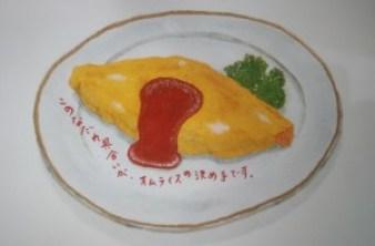 オムライス (omelette rice); picture drawn by Noriko Morishita